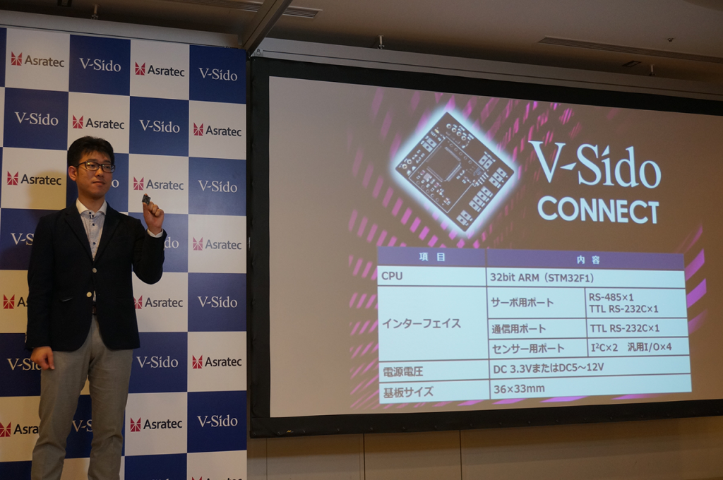 V-Sido Connect