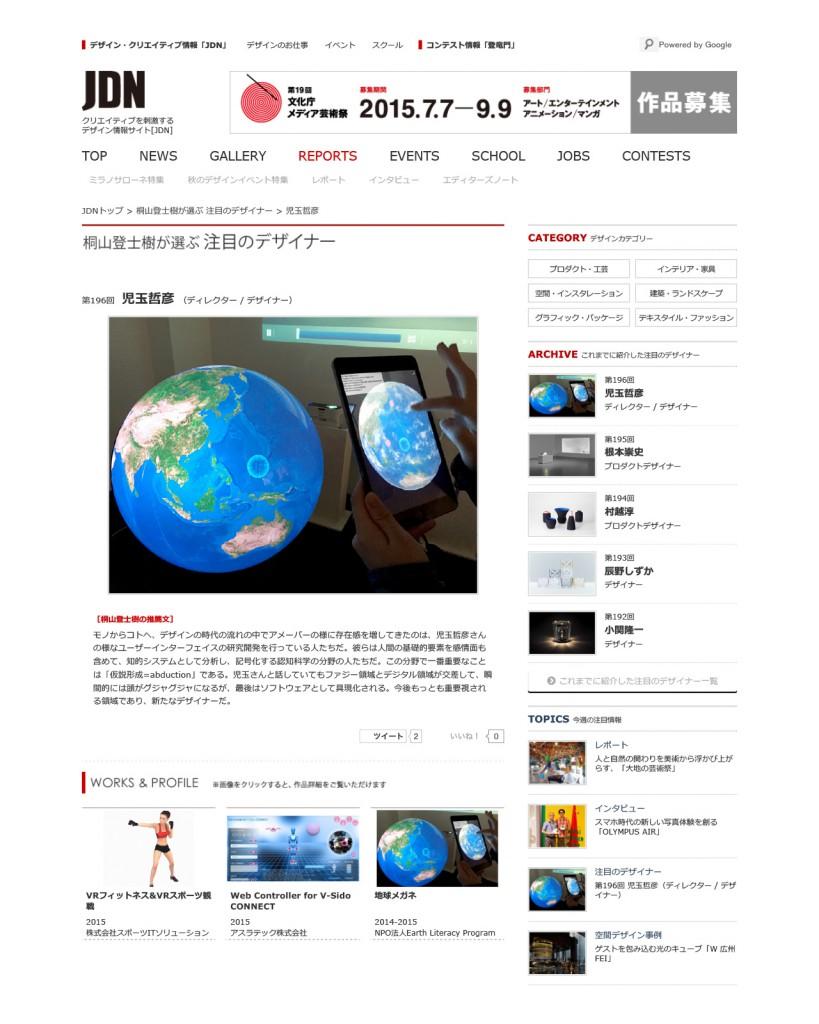 JDN注目のデザイナーウェブページサムネイル
