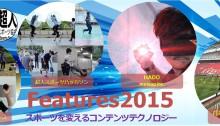 Features2015 スポーツを変えるコンテンツテクノロジー