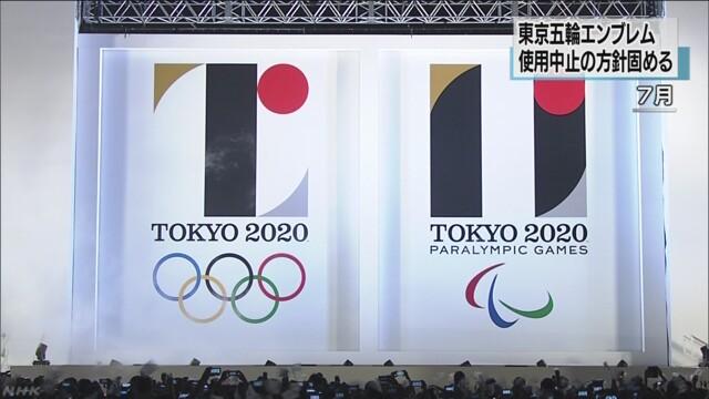 東京五輪エンブレム発表の様子