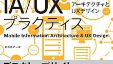 IA/UXプラクティス 表紙